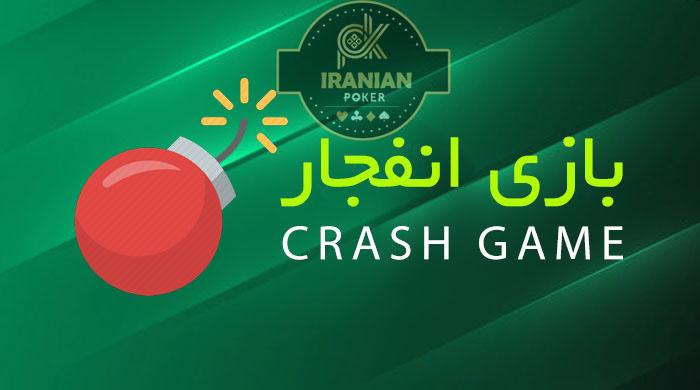 بازی انفجار آنلاین